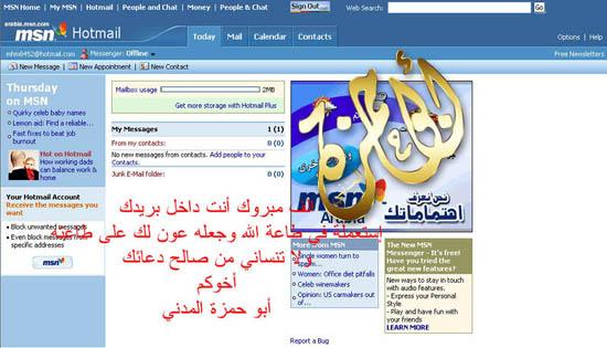 http://www.abu-hamza.com/jepg/hotmail/hotmail111.jpg